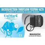 Маншон за механични апарати за измерване на кръвно налягане - M