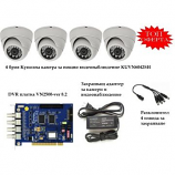 Промоционален пакет с 4 куполни камери и DVR за видеонаблюдение
